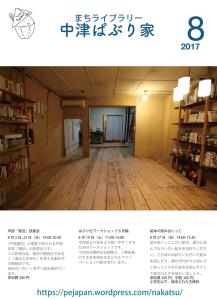 中津ぱぶり家チラシ2017年8月号 表面