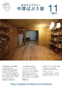 中津ぱぶり家チラシ2017年11月号 表面